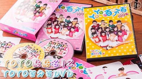 平均每套最低只要399元起(含運)即可購得YOYO點點名12-YOYO百分百DVD1套/2套(2片/套)。