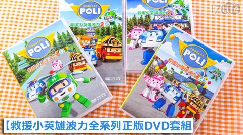 平均每組最低只要594元起(含運)即可享有救援小英雄波力全系列正版DVD套組1組/2組,款式:救援小英雄波力(1)/救援小英雄波力(2)。