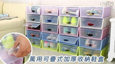 萬用可疊式加厚收納鞋盒/鞋盒/收納鞋盒