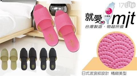 日式/壓紋/皮質/室內/拖鞋/室內拖鞋