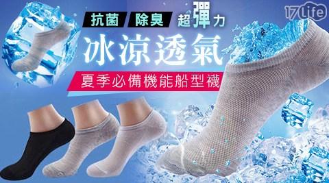 平均每雙最低只要7元起(含運)即可購得冰涼透氣抗菌超彈力襪12雙/24雙/48雙/120雙,顏色隨機出貨。