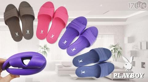 平均每入最低只要88元起(含運)即可購得【Play Boy】時尚室內拖鞋任選1入/2入/4入/8入/12入/16入/24入/36入,款式:桃色/紫色/藍色/咖啡。各有尺寸可選!