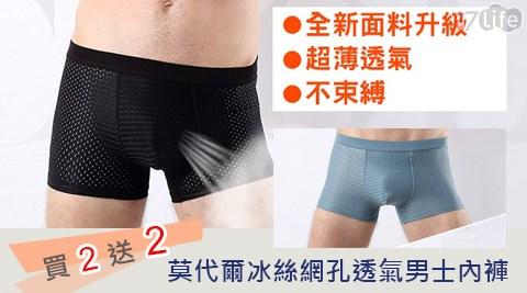 莫代爾冰香腸 博物館 台南絲網孔透氣男士內褲(買2送2)