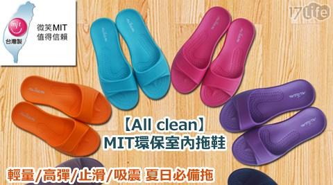 平均每雙最低只要150元起(含運)即可享有【All clean】MIT環保室內拖鞋1雙/2雙/4雙/8雙/16雙,多種顏色、尺碼任選!