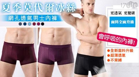 夏季莫代爾冰絲網孔透氣男士內褲