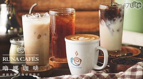 只要50元即可享有【嚕娜咖啡Runa cafe's】原價100元消費金額折抵只要50元即可享有【嚕娜咖啡Runa cafe's】原價100元消費金額折抵,特別推薦:原味拿鐵、摩卡可可、焦糖瑪奇朵、札幌乳香奶茶、原味巧克力歐蕾、黃金蕎麥茶、錫蘭燻香紅茶、薔薇美果茶等。