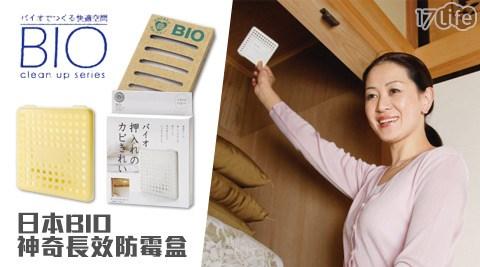 日本BIO-神奇長效防霉盒/防霉貼