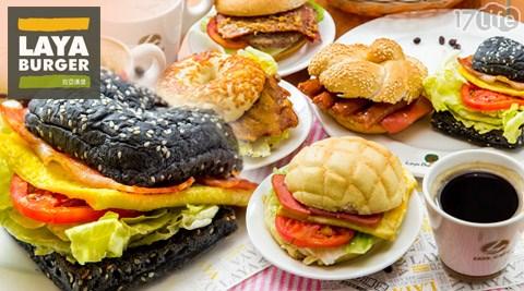 拉亞漢堡《忠孝復興店》-單人套餐