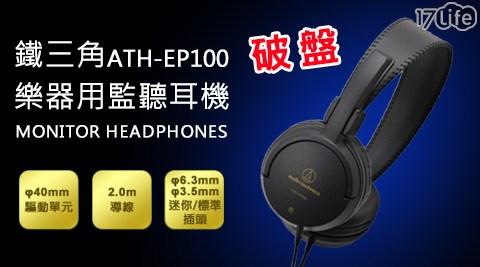 平均每入最低只要690元起(含運)即可購得【鐵三角】ATH-EP100樂器用監聽耳機1入/2入,購買即享1年保固服務!