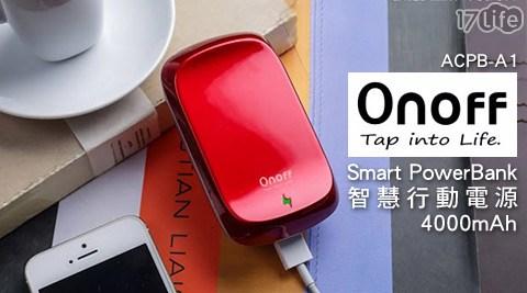 只要299元(含運)即可享有【Onoff】原價1,290元ACPB-A1 Smart PowerBank智慧行動電源4000mAh只要299元(含運)即可享有【Onoff】原價1,290元ACPB-A1 Smart PowerBank智慧行動電源4000mAh1入,顏色:紅/灰,享1年保固(電池享6個月保固)。