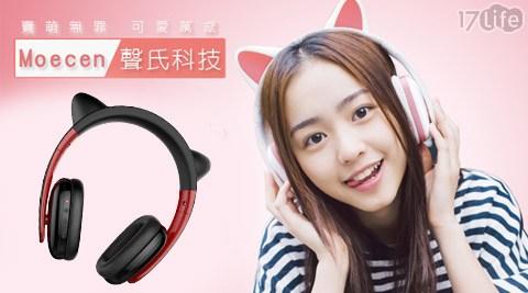 只要1,670元起(含運)即可享有原價最高3,990元Moecen貓神萌系耳罩式耳機(有線版/藍芽版)只要1,670元起(含運)即可享有原價最高3,990元Moecen貓神萌系耳罩式耳機(有線版/藍芽版)任選1入,顏色:黑/白。