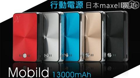 S & S -PowerStation3.1A大容量13000mAh日本maxell電芯行動電源