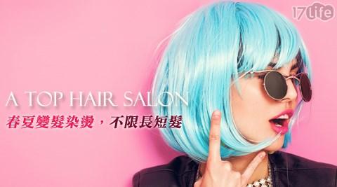 只要299元起即可享有【A Top Hair Salon】原價最高3,500元美髮專案:(A)A-TOP幸福洗剪護/(B)拒絕毛躁柔順秀髮/(C)春夏變髮染燙(不限長短髮)。