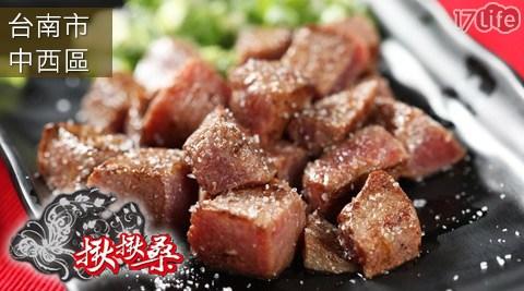 揪揪桑/鐵板燒/牛排/豬排/青菜/雞腿/要吃/肉/鐵板