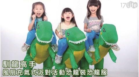 平均每入最低只要550元起(含運)即可購得萬聖節聖誕節派對親子變裝-超人氣風扇充氣式恐龍裝恐龍服,尺寸:大人款-151公分以上/小孩款-150公分以下。