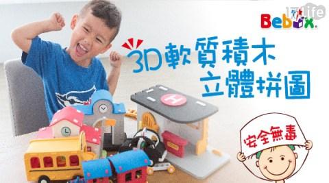 平均最低只要 499 元起 (含運) 即可享有(A)BE BOX軟質積木3D立體拼圖 1入/組(B)BE BOX軟質積木3D立體拼圖 2入/組(C)BE BOX軟質積木3D立體拼圖 3入/組(D)BE BOX軟質積木3D立體拼圖 5入/組