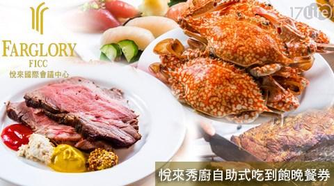 悅來秀廚Show 尿布 最 便宜kitchen-悅來秀廚自助式吃到飽晚餐券