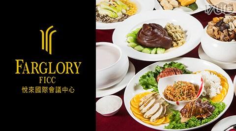 悅來國際會議中心/年菜/蹄膀/佛跳牆/鮑魚/魚翅/紅酒/桌菜/圍爐