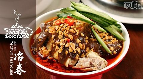 台北 揚州冶春餐廳/松山/京華城/八德路/治春鮮肉包/ 川香口水雞