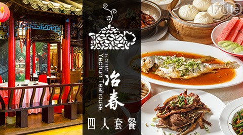 台北 揚州冶春餐廳/揚州/冶春/聚餐/合菜/揚州菜/京華城餐廳/京華城/啤酒