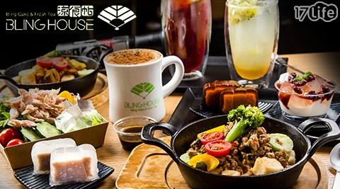 涼食帖/下午茶首選/下午茶推薦/甜點小點/咖啡