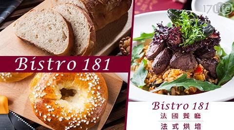平均每張最低只要85元起即可享【國王烘焙 X Bistro 181法國餐廳】全時段通用抵用套券1張/3張/5張,每張可抵用100元。