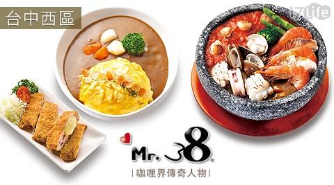Mr.38《公益店》/咖哩/公益/38