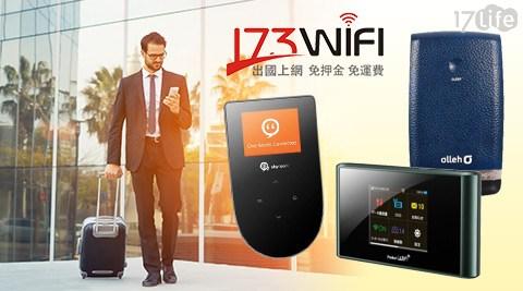 只要479元起即可享有【173WIFI】原價最高2,944元吃到飽Wi-Fi分享器消費金額折抵:(A)租借抵用A券/(B)租借抵用B券/(C)租借抵用C券,購買此憑證後須至173WIFI官網預約。