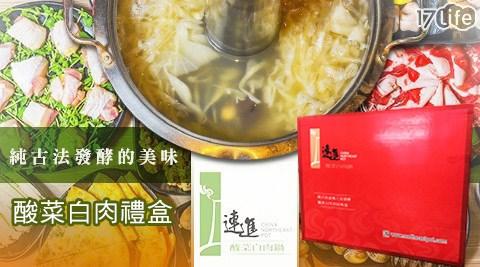 連進酸白菜鍋/禮盒/火鍋/吃到飽/麻辣鍋/肉/牛排