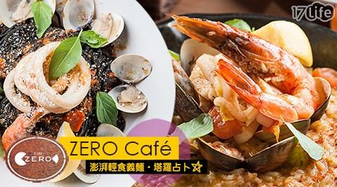 ZERO/Cafe/咖啡簡餐/早午餐/下午茶/三明治/燉飯/帕尼尼
