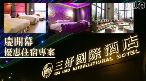 三好國際酒店-優惠住宿專案