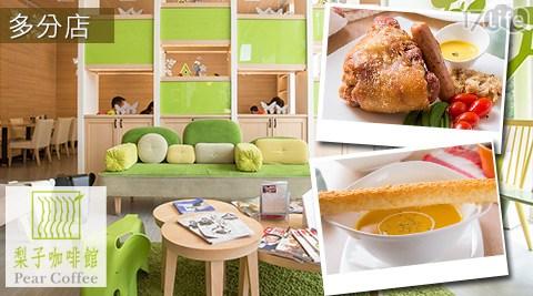 梨子咖啡館/義大利麵/火鍋/甜品/早午餐