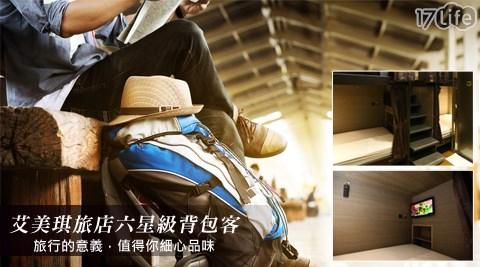 艾美琪旅店六星級背包客/床位/東區/台北/大安/單人/背包客