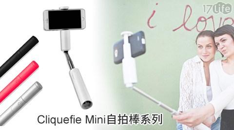 Clique fie Mini/ 自拍棒/Clique fie/三腳架/三腳架自拍棒