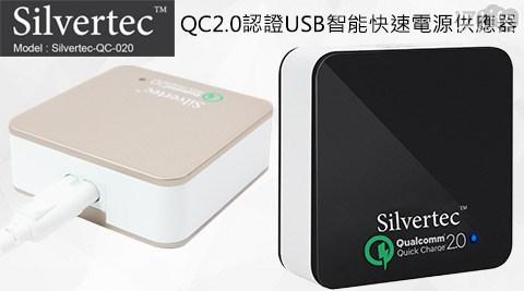 【Silvertec】/QC-020/高通/Qualcomm/原廠正式授權/QC2.0認證/USB智能/快速電源/供應器.