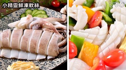 金鮮/小精靈鮮凍軟絲/軟絲