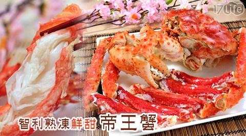 平均每隻最低只要499元起(含運)即可購得【金鮮】智利熟凍鮮甜帝王蟹1隻/2隻/4隻/8隻/10隻(800g±10%/隻)。