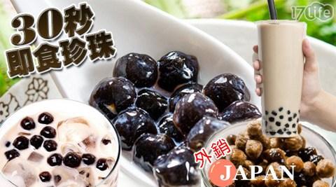外銷/日本/30秒/即食/黑珍珠/沖泡/奶茶/珍奶/夏天/即食