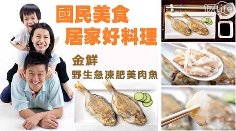 平均每隻最低只要22元起即可享有【金鮮】野生急凍肥美肉魚2隻/16隻/20隻/30隻(100~120g/隻,2隻/包),10隻免運。