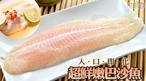 金鮮/巴沙魚