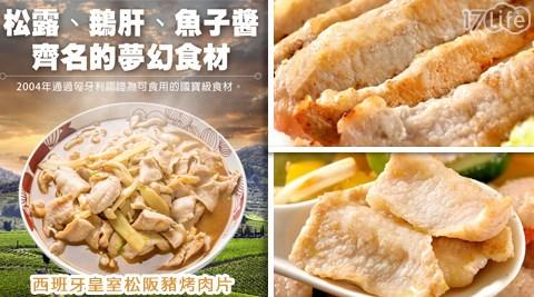 金鮮/西班牙/皇室/松阪/豬肉/烤肉片