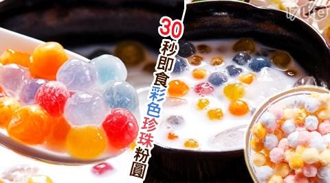 平均最低只要245元起(2包免運)即可享有【30秒即食彩色珍珠粉圓】(一公斤足重)1包/4包/6包/8包/10包。
