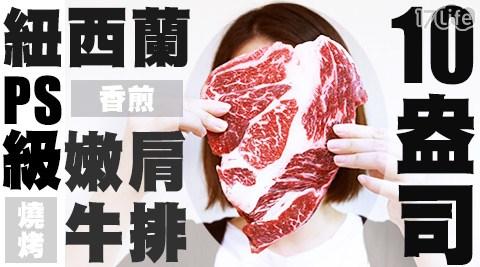 平均最低只要149元起(含運)即可享有【食肉鮮生】10盎司紐西蘭PS級比臉大嫩肩牛排4片/8片/12片/20片。