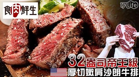 平均最低只要429元起(含運)即可享有【食肉鮮生】美國32盎司帝王級厚切嫩肩沙朗牛排2片/4片/6片/8片。