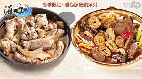 平均每份最低只要199元起(3份免運)即可購得【海鮮王】冬季限定-暖心家庭鍋系列1份/5份/8份,多種鍋物任選。
