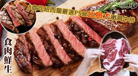 平均最低只要129元起(含運)即可享有【食肉鮮生】8盎司紐西蘭嚴選PS級比臉大嫩肩牛排4片/8片/12片(226g/片)。