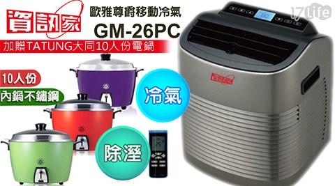 冰點-4-6坪移動式冷氣除溼空調機(GM-26PC)+贈TATUNG大同10人份不銹17life 付 款 方式鋼內鍋電鍋