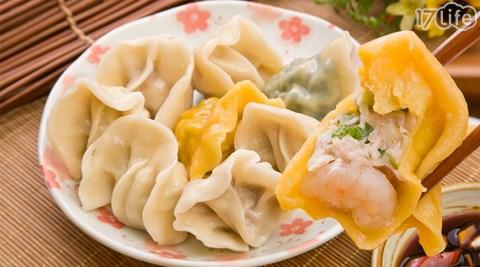三色海鮮水餃/手工水餃/水餃/海鮮水餃/餃/東門美食/東門市場