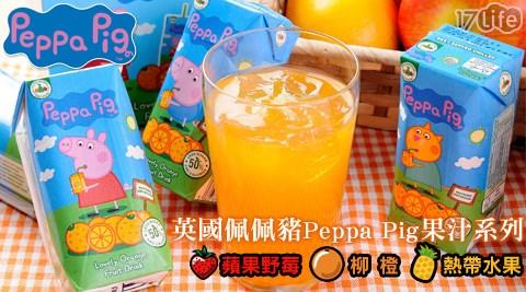 平均每瓶最低只要38元起即可購得【英國佩佩豬Peppa Pig】果汁系列6瓶(2組)/12瓶(4組)/24瓶(8組),口味:蘋果野莓風味/熱帶水果風味/柳橙風味,規格:200ml/瓶(一口味3瓶為1組)。
