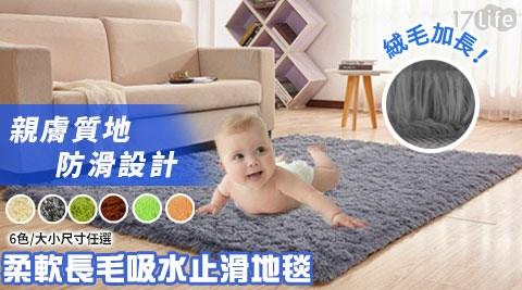 柔軟/長毛/吸水/止滑/地毯
